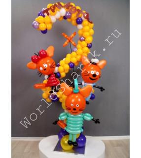 """Воздушные шары фигуры три кота """"На два года"""""""