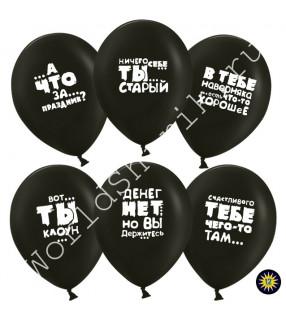 Черные оскорбительные шары