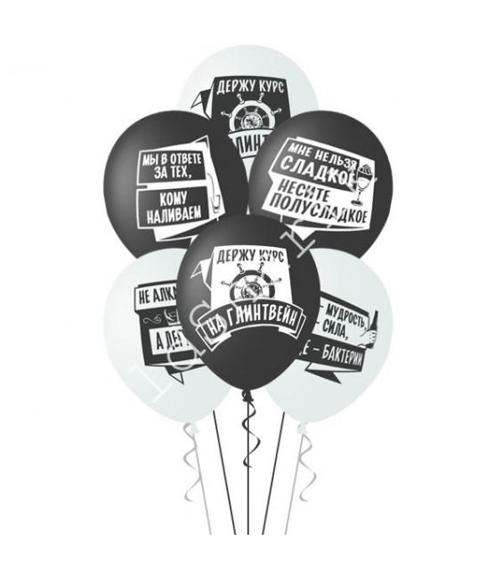 Воздушные шары: Алко-ЗОЖ