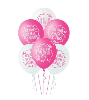 Воздушные шары: Я не стерва