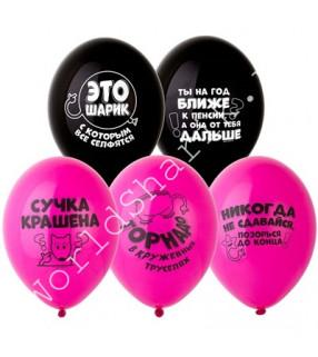 Хвалебные шары для женщин