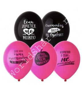 Воздушные шары: про нее