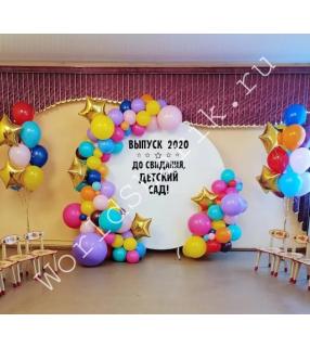 Оформление воздушными шарами выпускного в детском саду