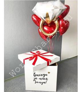 "Коробка-сюрприз с шарами ""Предложение руки"""